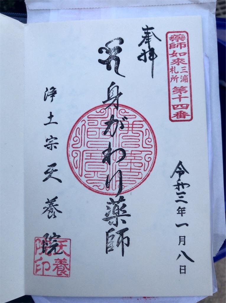 f:id:yokohamamiuken:20210109081340j:image