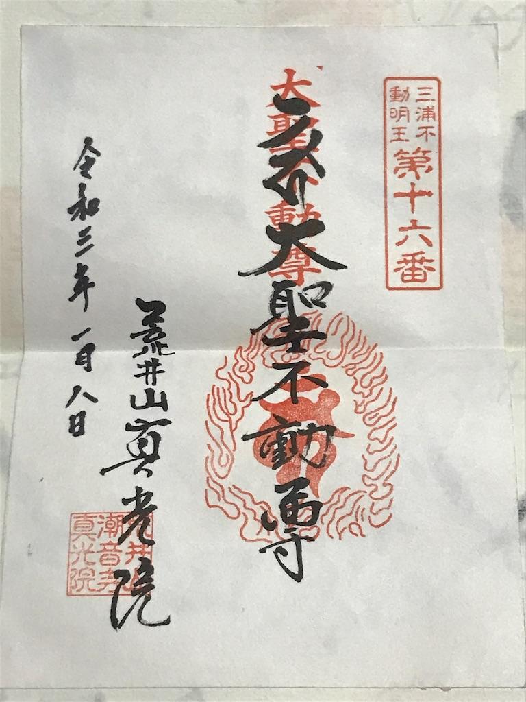 f:id:yokohamamiuken:20210109203827j:image
