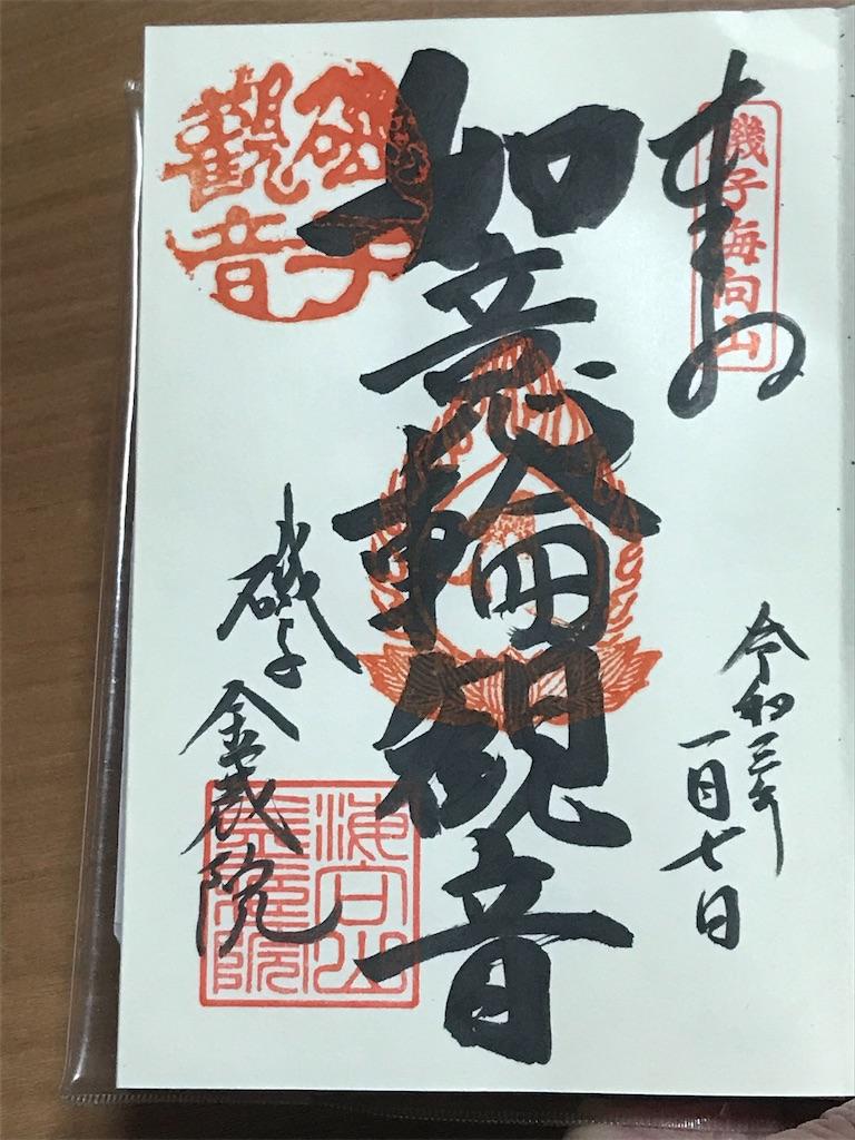 f:id:yokohamamiuken:20210109203911j:image