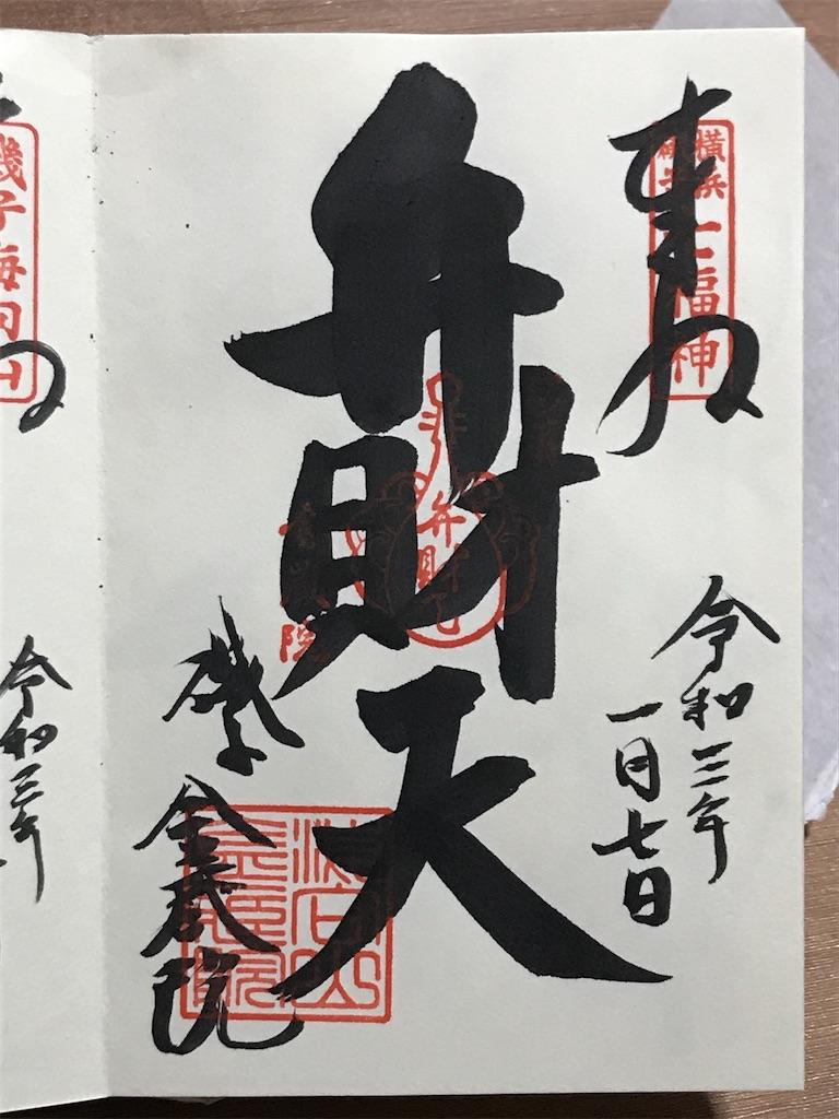f:id:yokohamamiuken:20210109203914j:image