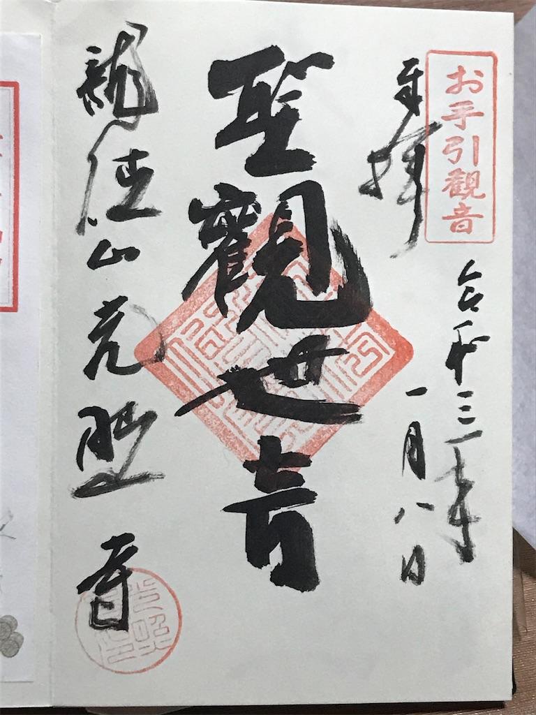 f:id:yokohamamiuken:20210109204105j:image
