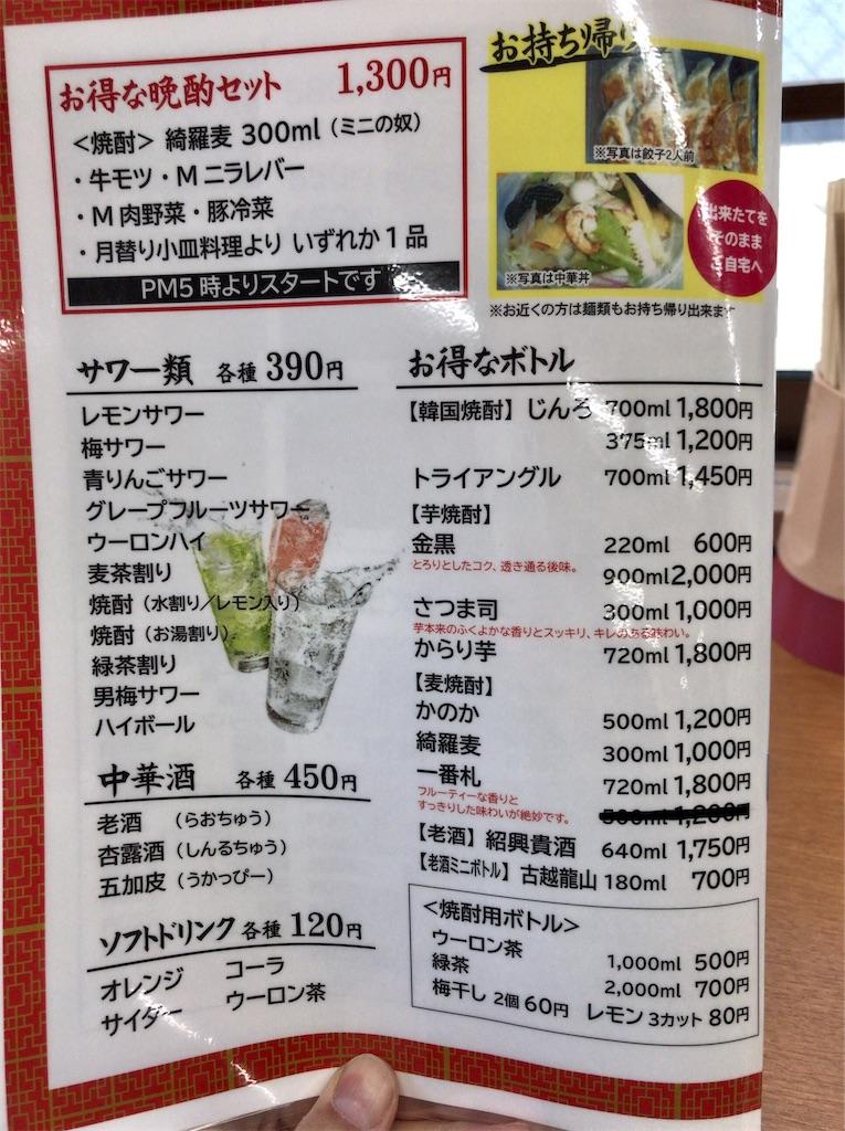 f:id:yokohamamiuken:20210114101059j:image