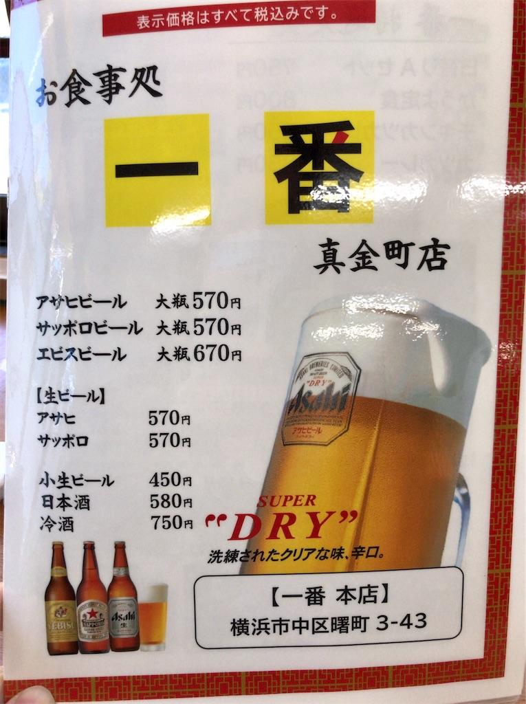 f:id:yokohamamiuken:20210114101111j:image