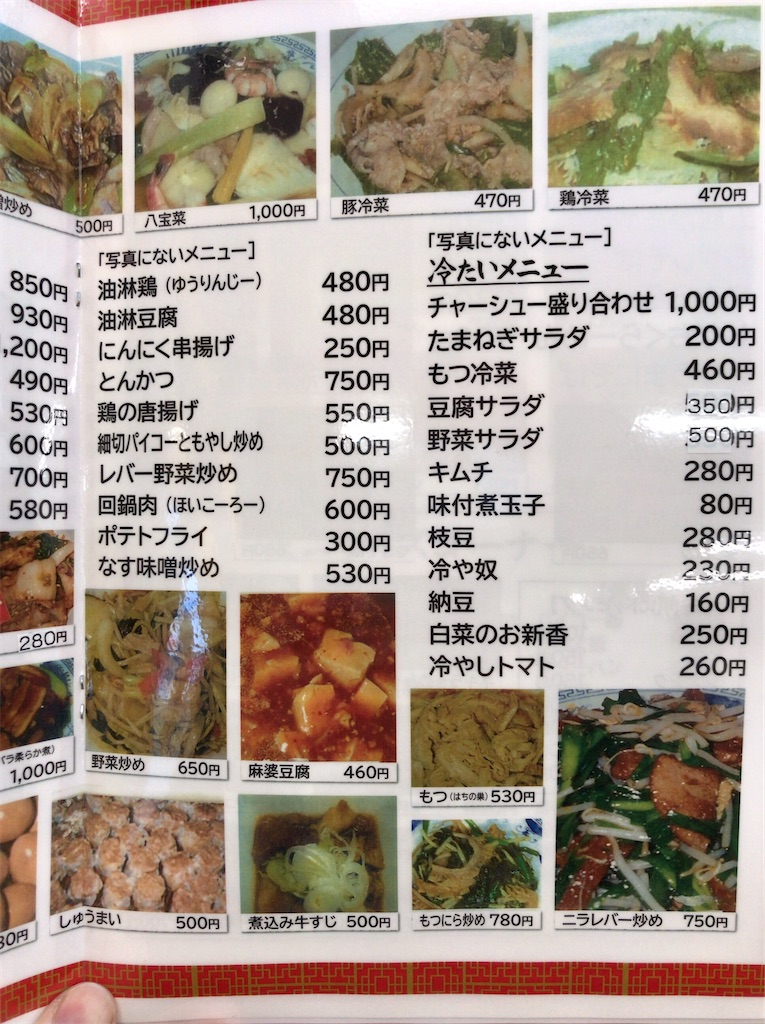 f:id:yokohamamiuken:20210114101121j:image
