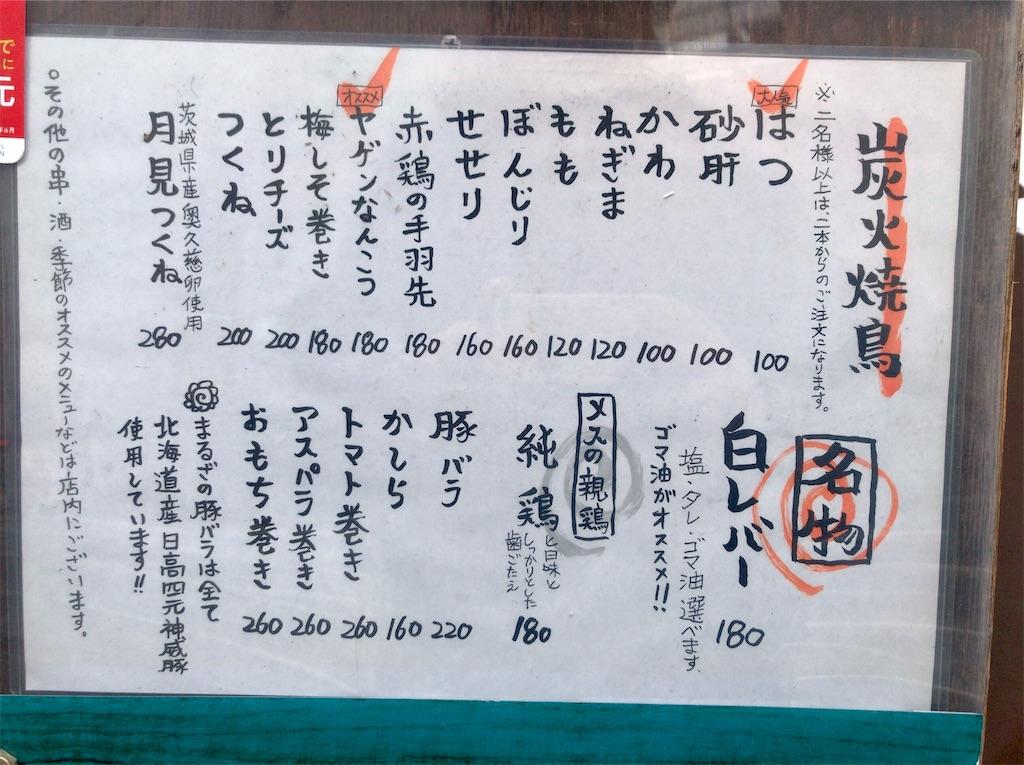 f:id:yokohamamiuken:20210126183102j:image