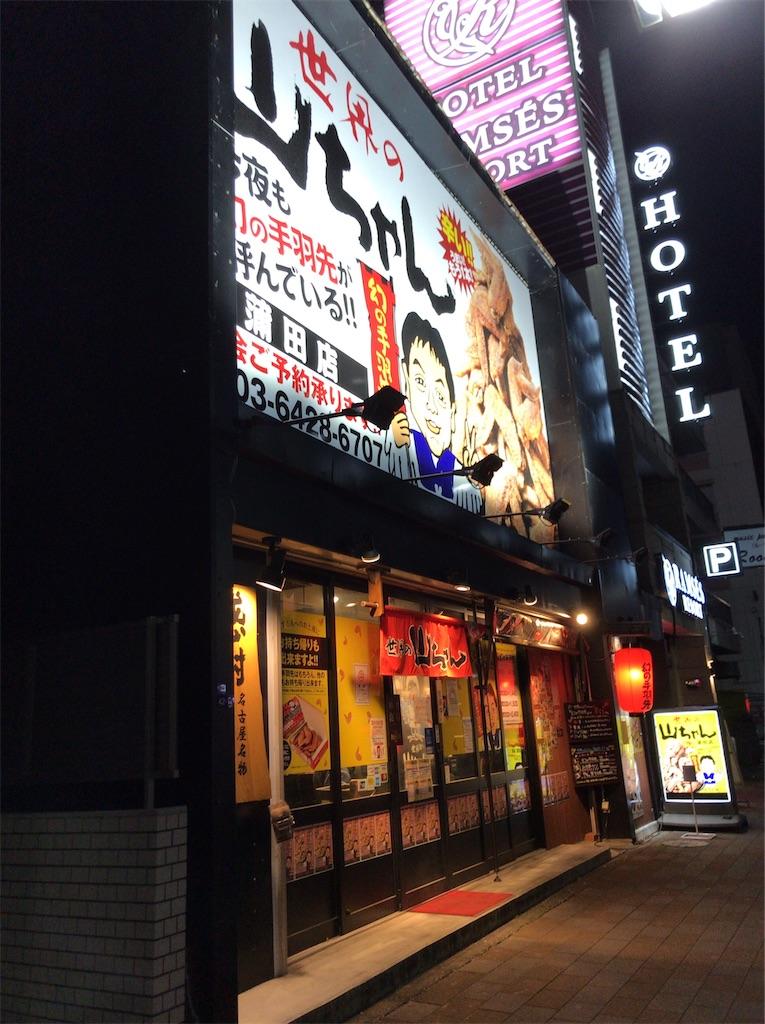 f:id:yokohamamiuken:20210131221813j:image