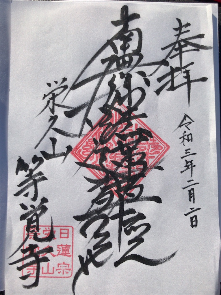 f:id:yokohamamiuken:20210202224701j:image
