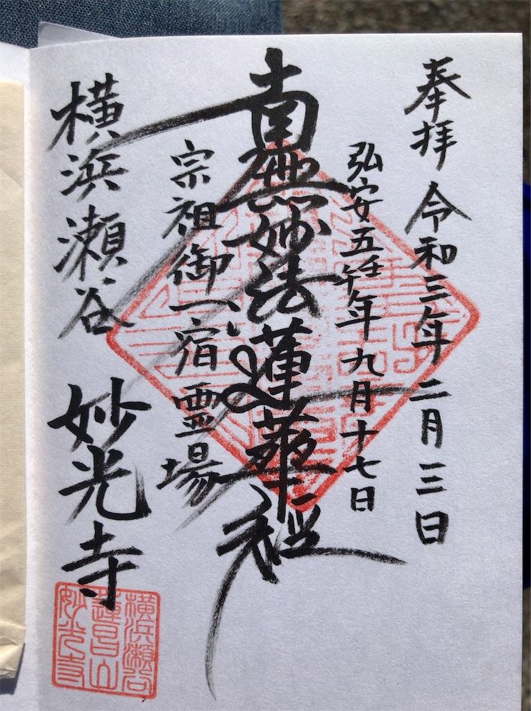f:id:yokohamamiuken:20210204095135j:image