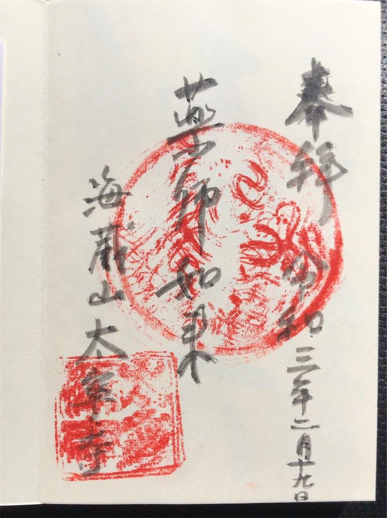f:id:yokohamamiuken:20210219205249j:image