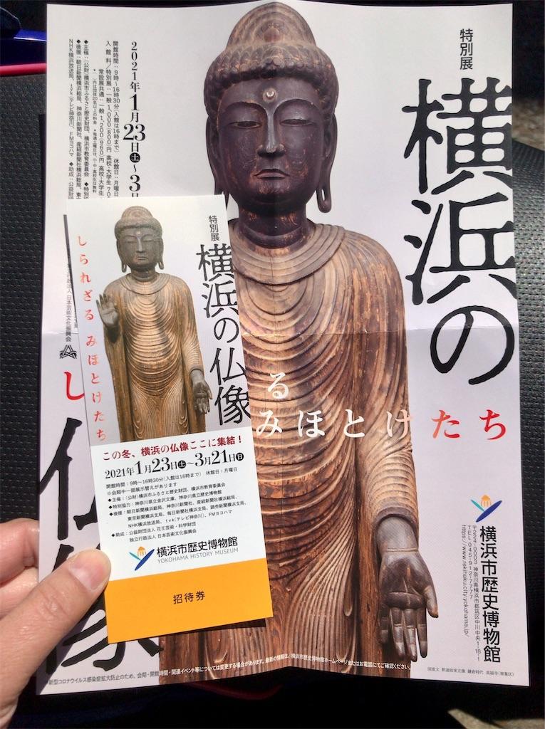 f:id:yokohamamiuken:20210219205405j:image