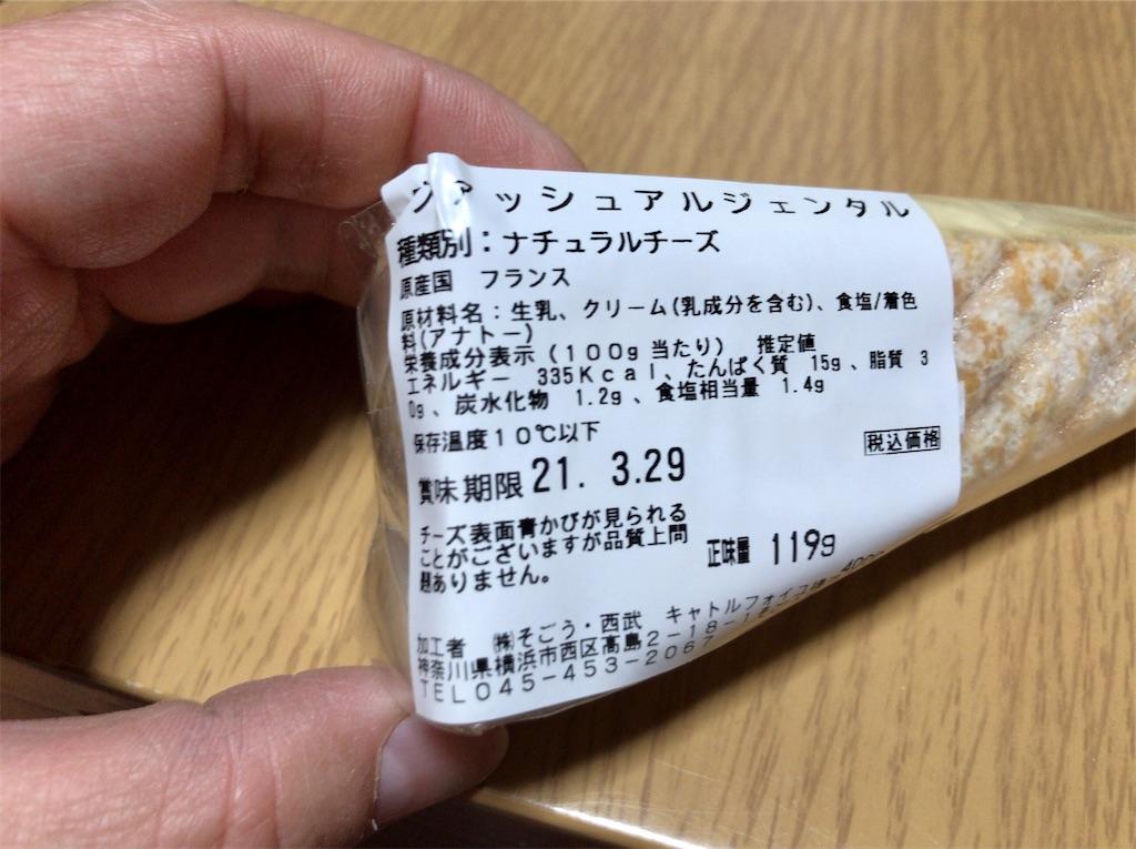 f:id:yokohamamiuken:20210312200213j:image