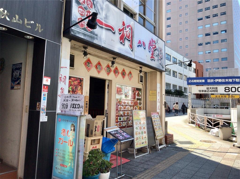 f:id:yokohamamiuken:20210315172149j:image