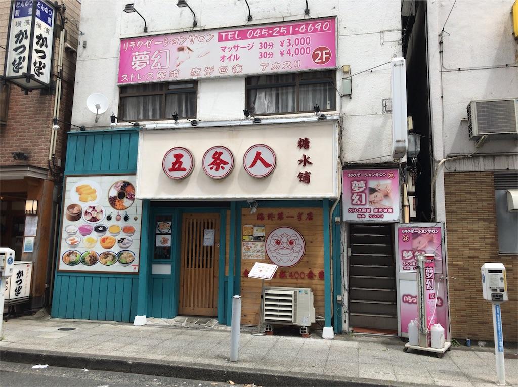 f:id:yokohamamiuken:20210416214824j:image