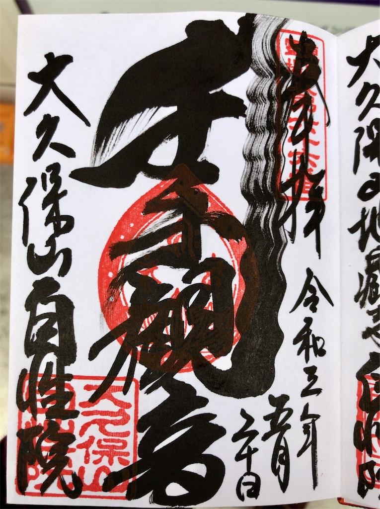 f:id:yokohamamiuken:20210520222619j:image