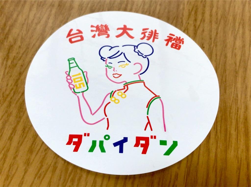 f:id:yokohamamiuken:20210524125614j:image