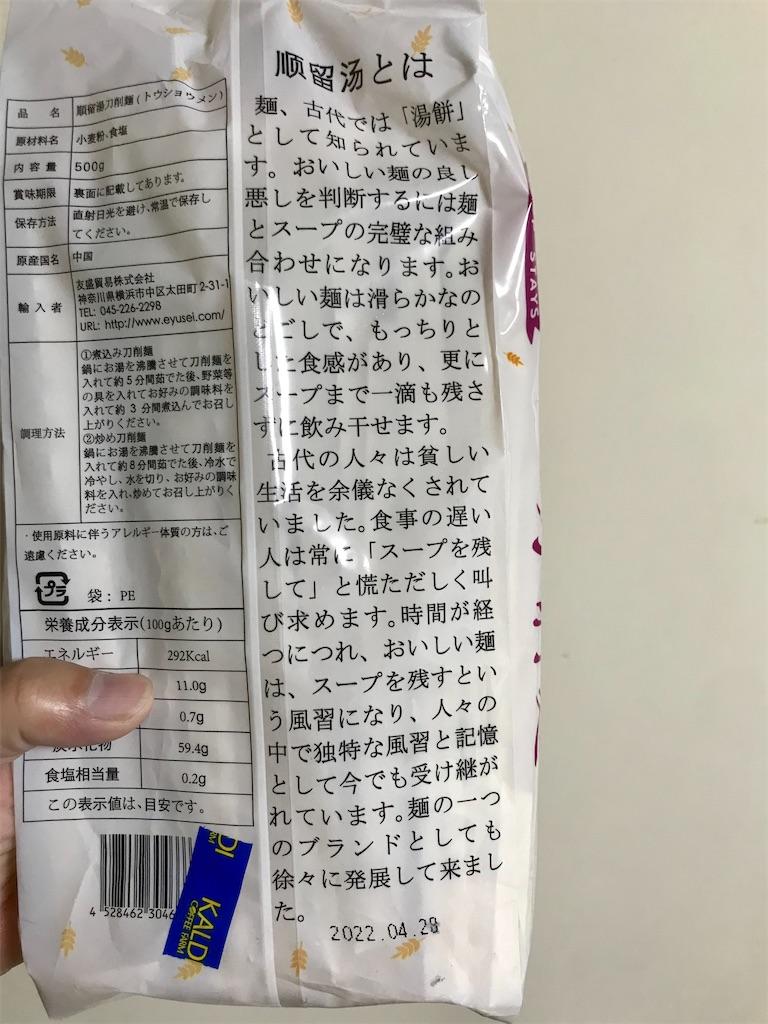 f:id:yokohamamiuken:20210528225915j:image