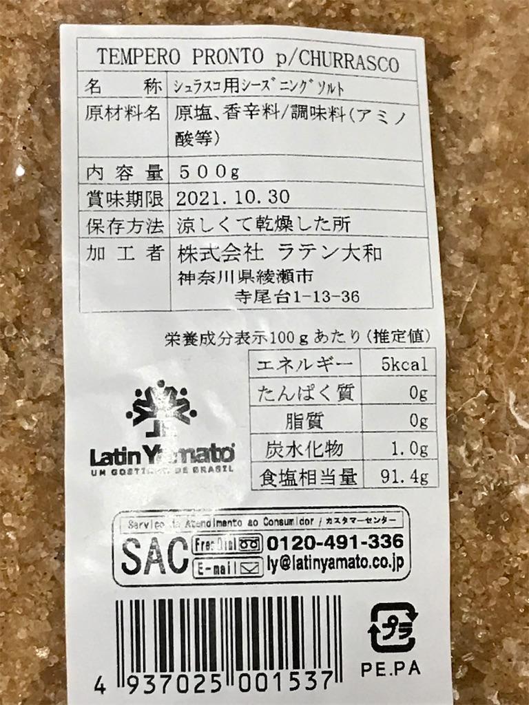 f:id:yokohamamiuken:20210602173928j:image