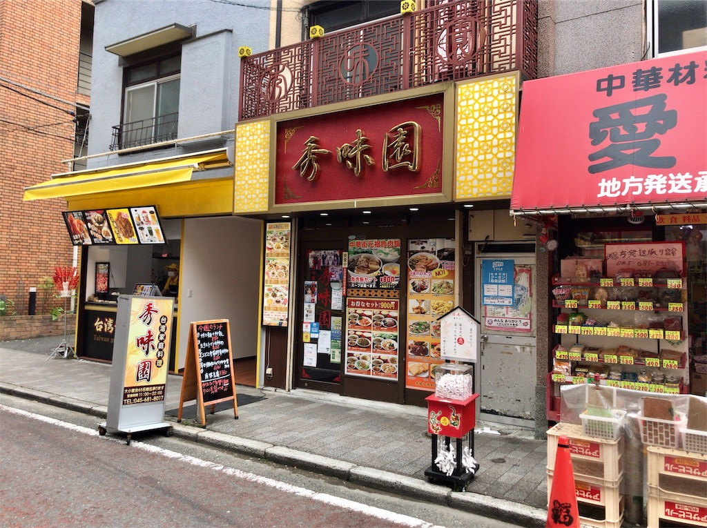 f:id:yokohamamiuken:20210607181833j:image