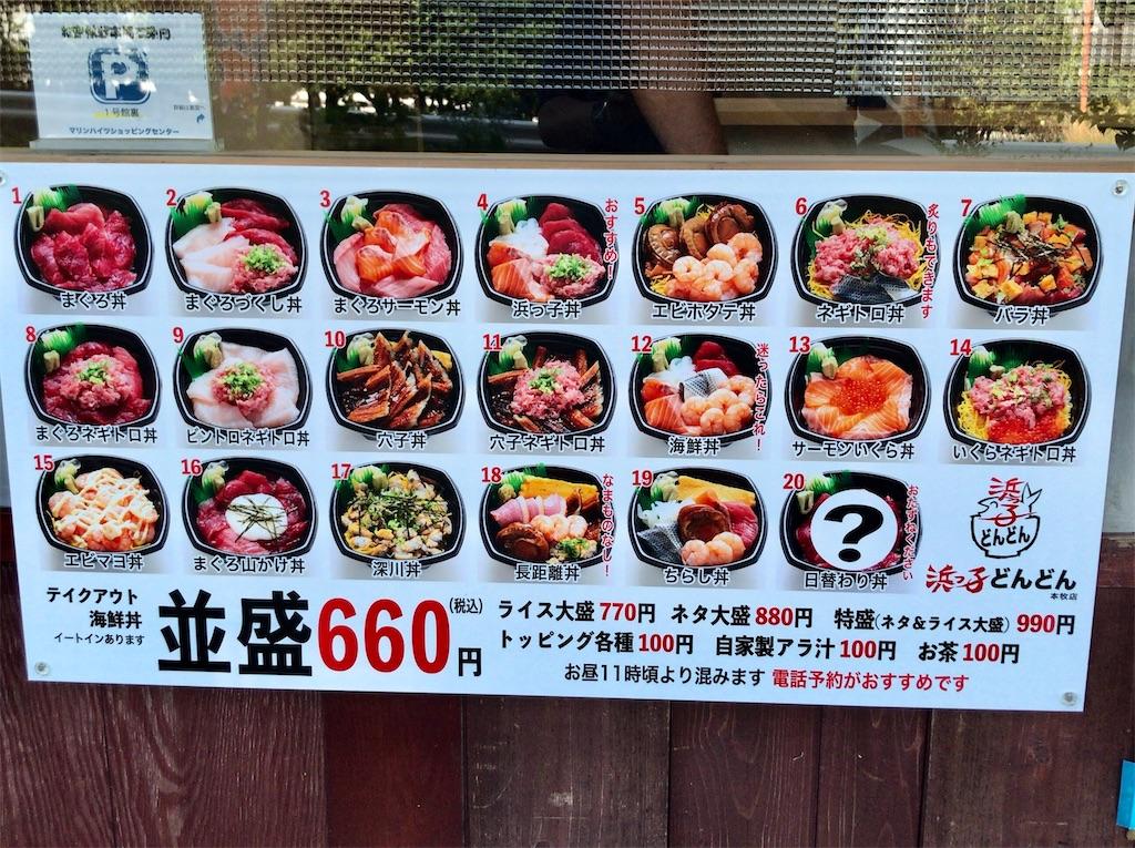 f:id:yokohamamiuken:20210609092228j:image