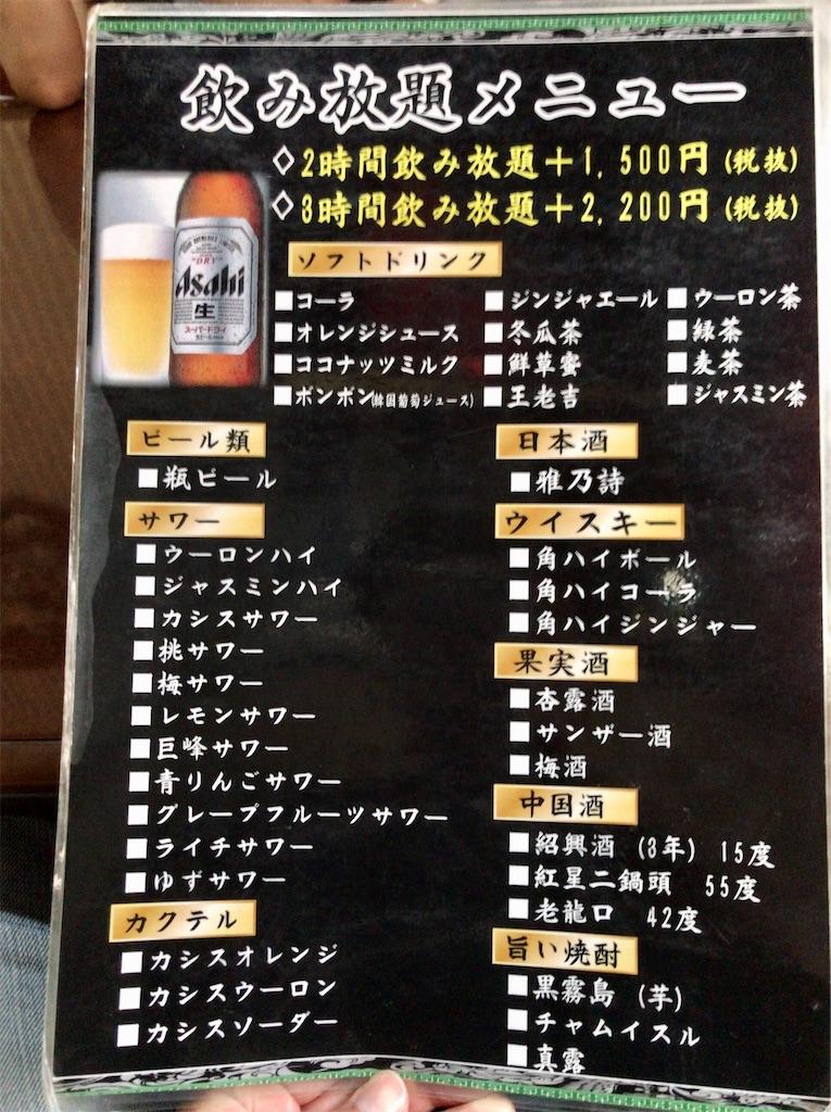 f:id:yokohamamiuken:20210614101602j:image
