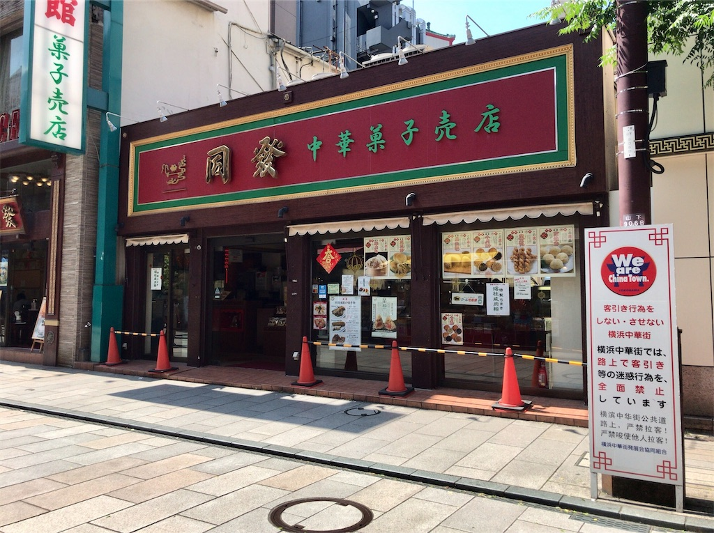 f:id:yokohamamiuken:20210615235929j:image