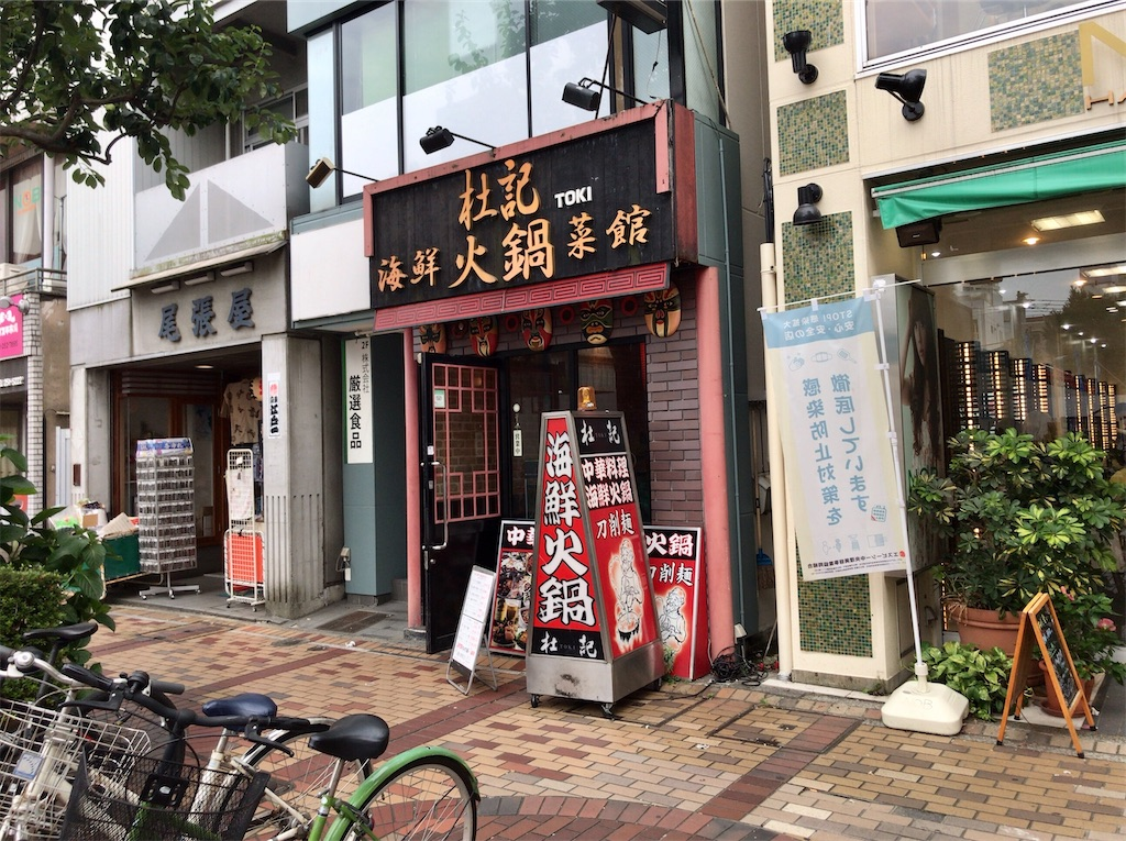 f:id:yokohamamiuken:20210622174018j:image