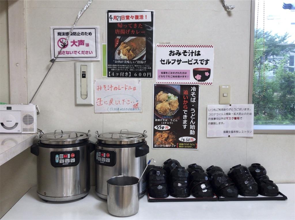 f:id:yokohamamiuken:20210708101226j:image