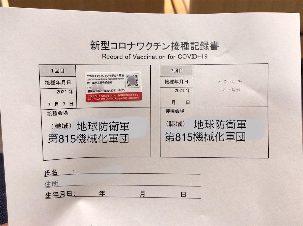 f:id:yokohamamiuken:20210710003327j:image
