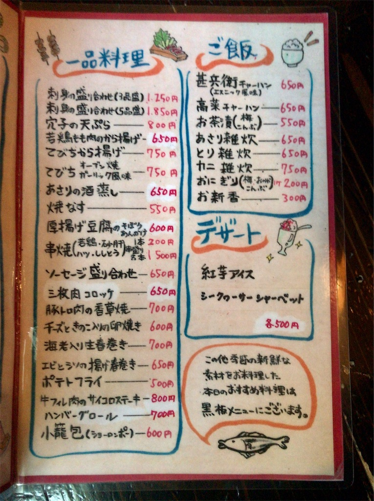 f:id:yokohamamiuken:20210716160710j:image