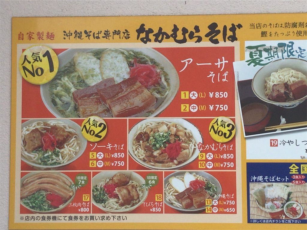 f:id:yokohamamiuken:20210716233017j:image
