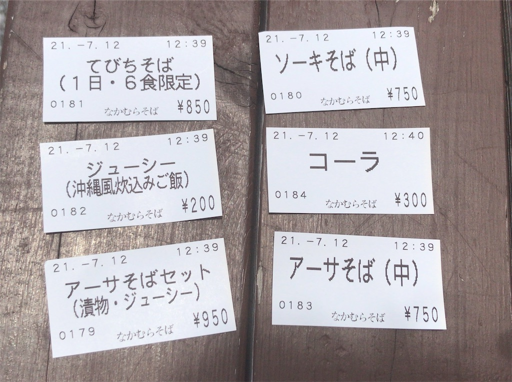 f:id:yokohamamiuken:20210716233034j:image