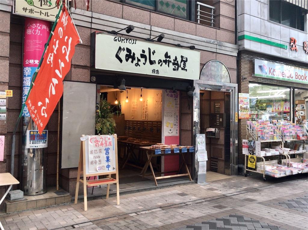 f:id:yokohamamiuken:20210727145026j:image
