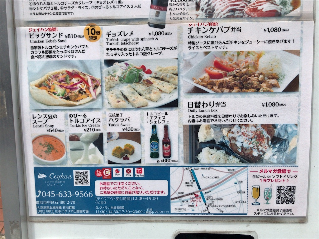 f:id:yokohamamiuken:20210802140109j:image