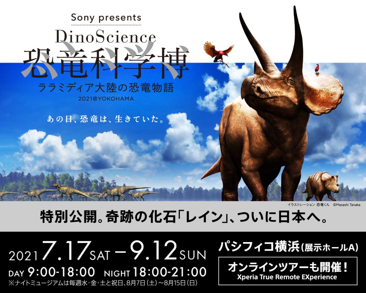 f:id:yokohamamiuken:20210901101155p:plain
