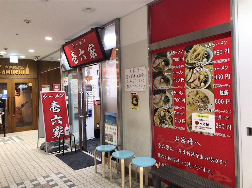 f:id:yokohamamiuken:20210907215623j:image
