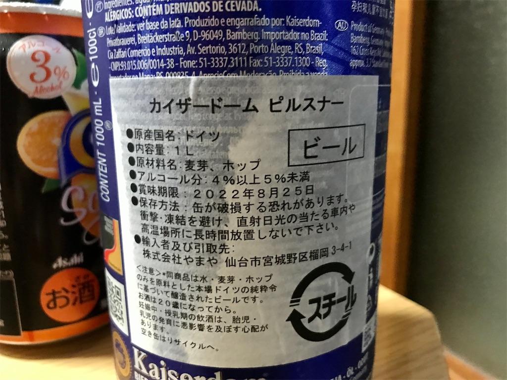 f:id:yokohamamiuken:20210911104902j:image