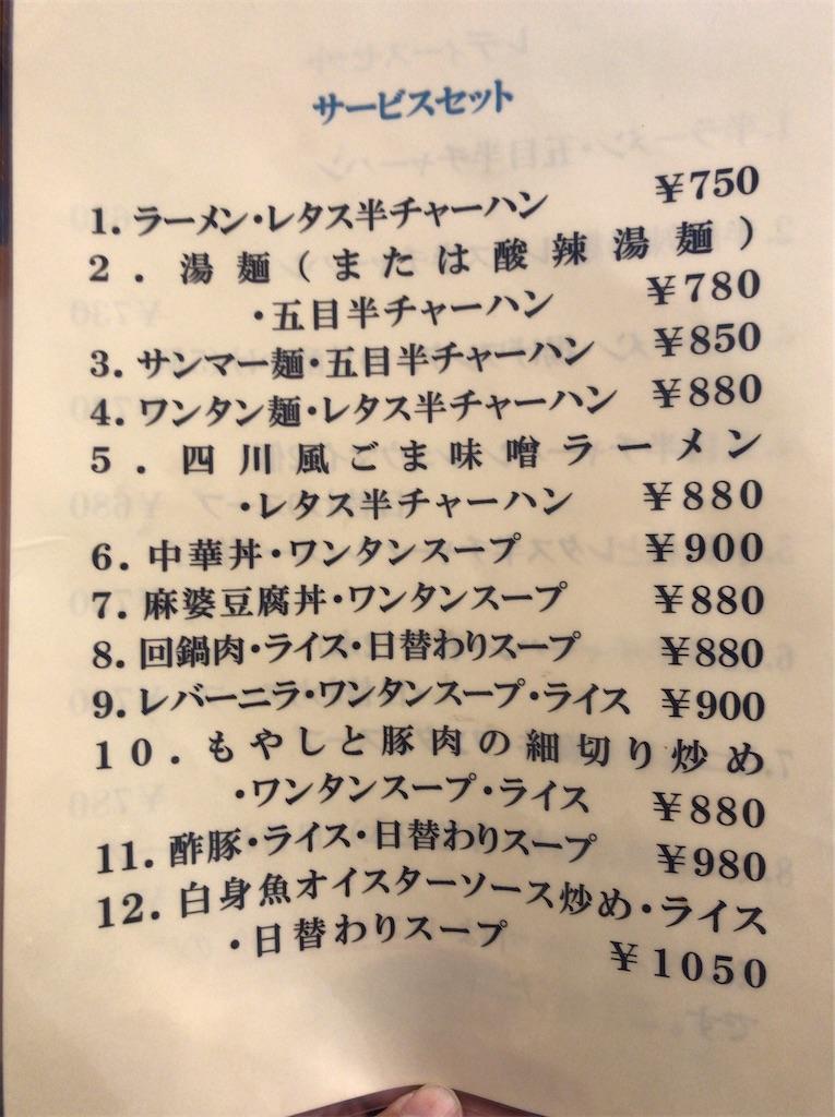 f:id:yokohamamiuken:20210916193129j:image