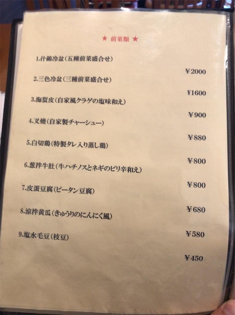 f:id:yokohamamiuken:20210916193146j:image