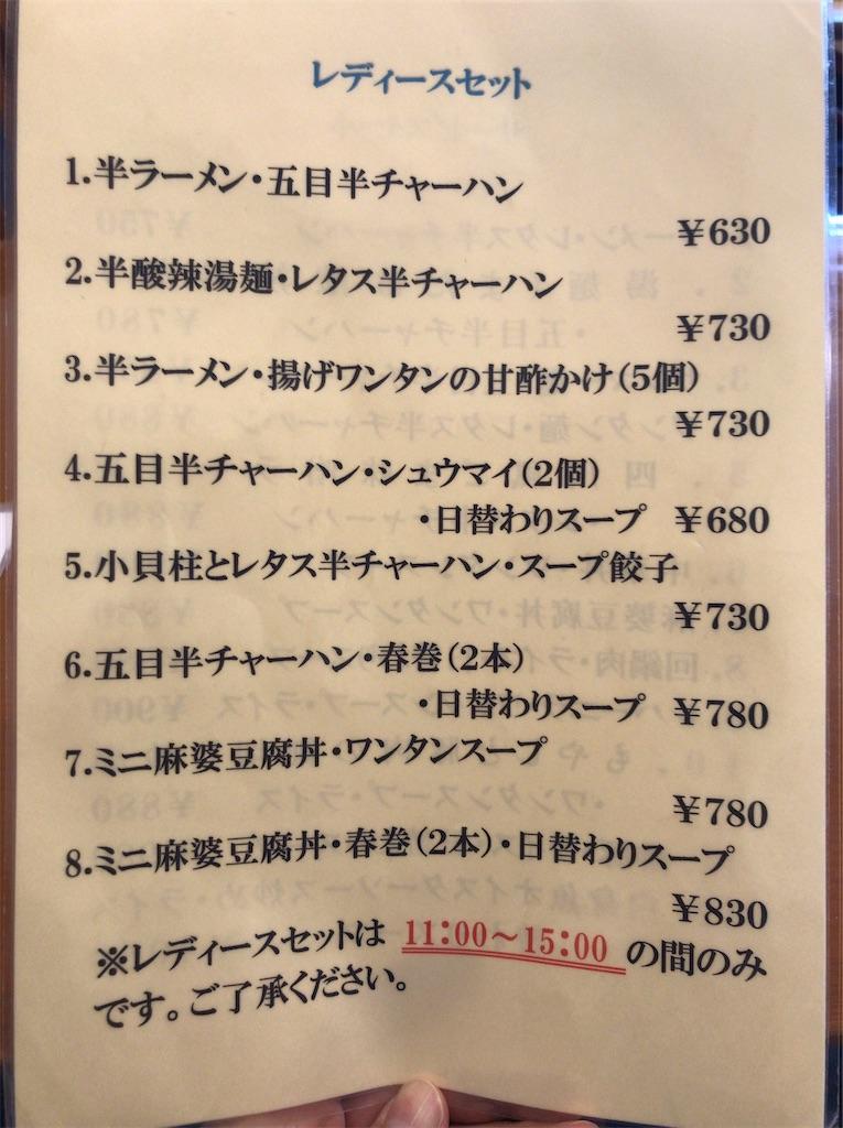 f:id:yokohamamiuken:20210916193148j:image