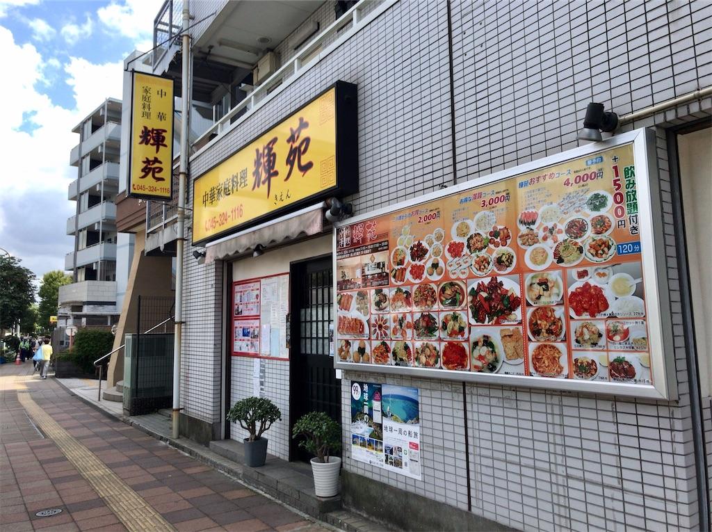 f:id:yokohamamiuken:20210916193221j:image