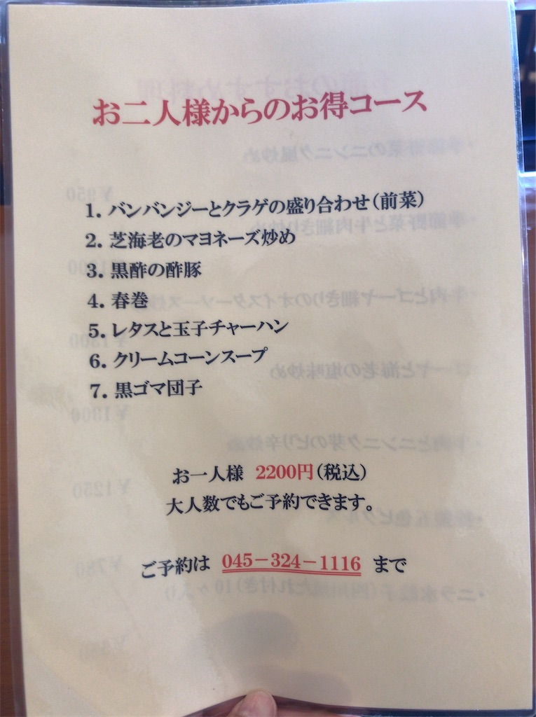 f:id:yokohamamiuken:20210916193229j:image