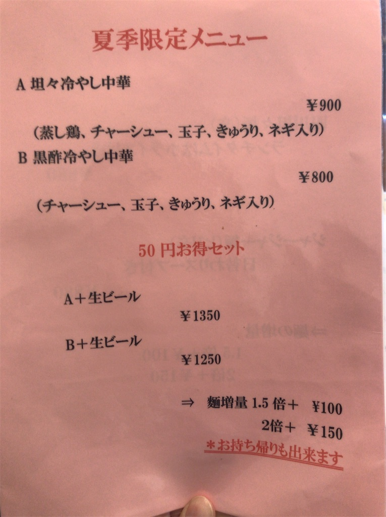 f:id:yokohamamiuken:20210916193233j:image