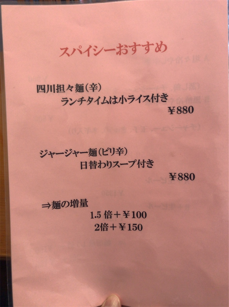 f:id:yokohamamiuken:20210916193238j:image