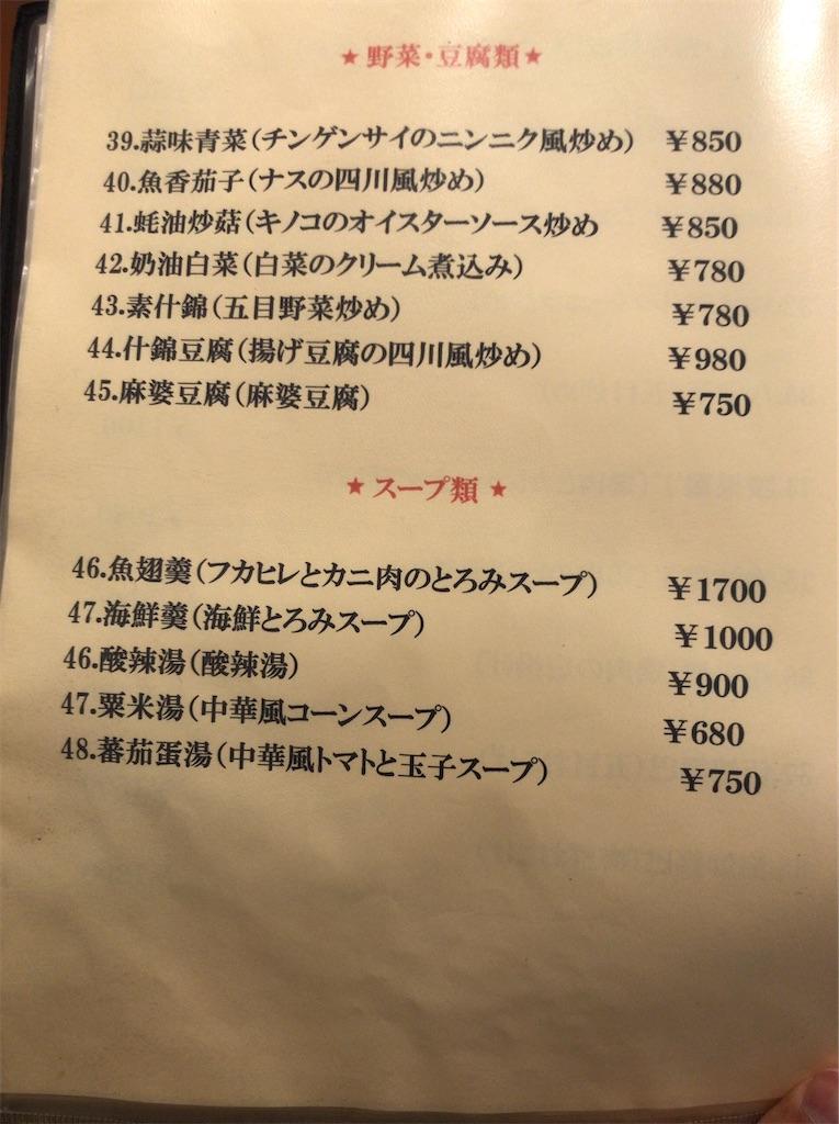 f:id:yokohamamiuken:20210916193243j:image