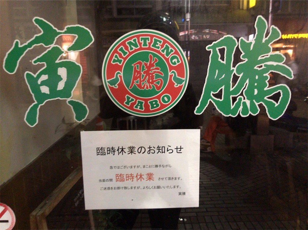 f:id:yokohamamiuken:20210927074552j:image