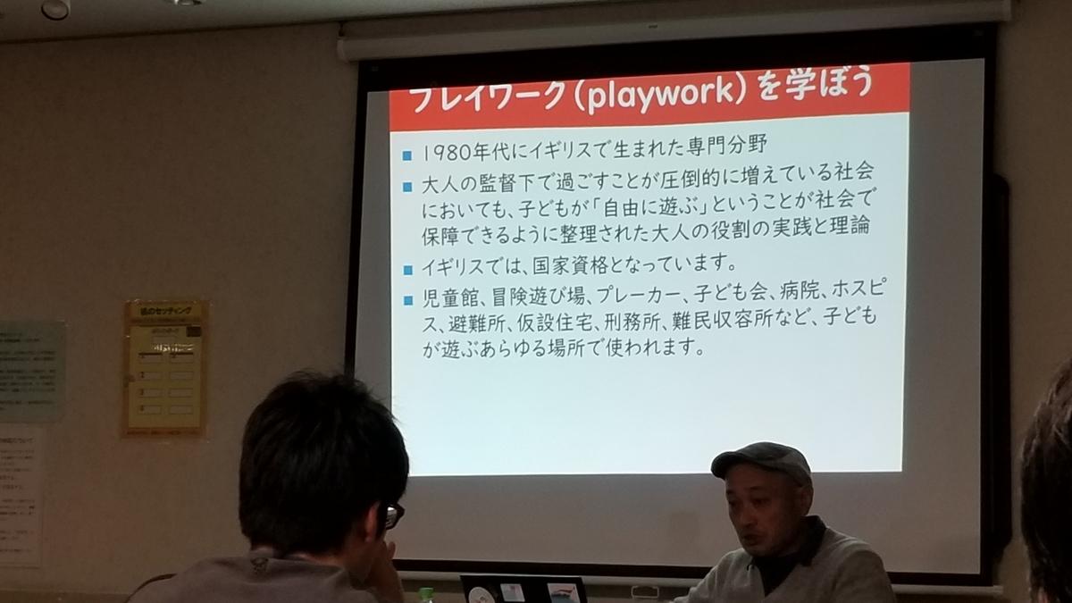 f:id:yokohamaplaypark:20200120114418j:plain