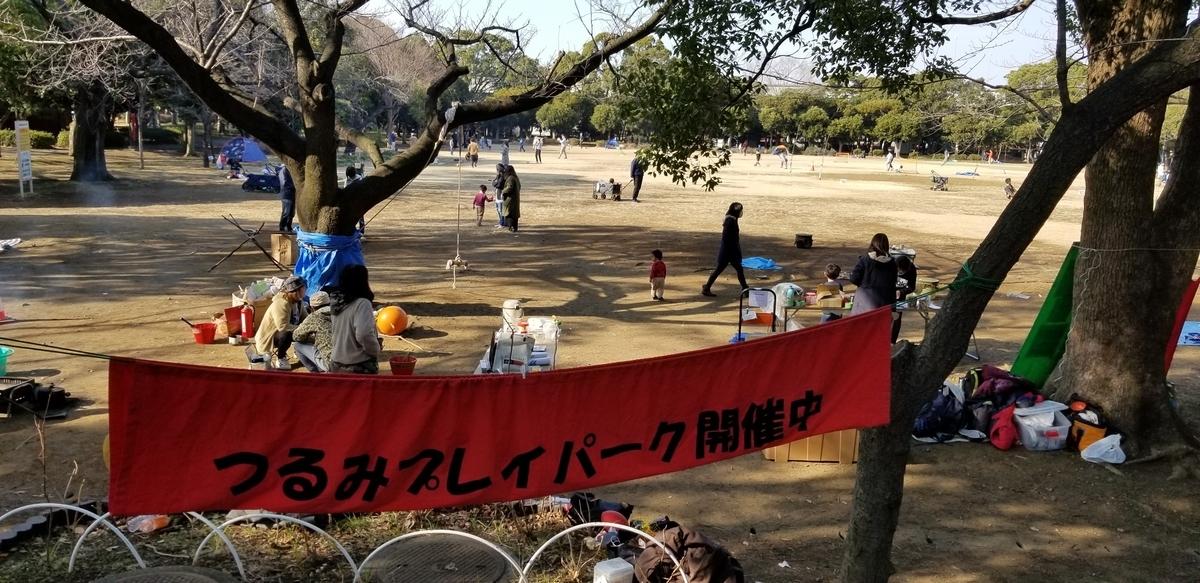 f:id:yokohamaplaypark:20210207203753j:plain