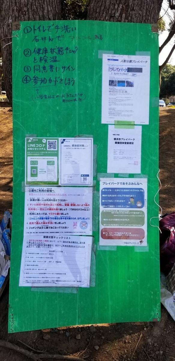 f:id:yokohamaplaypark:20210207204358j:plain