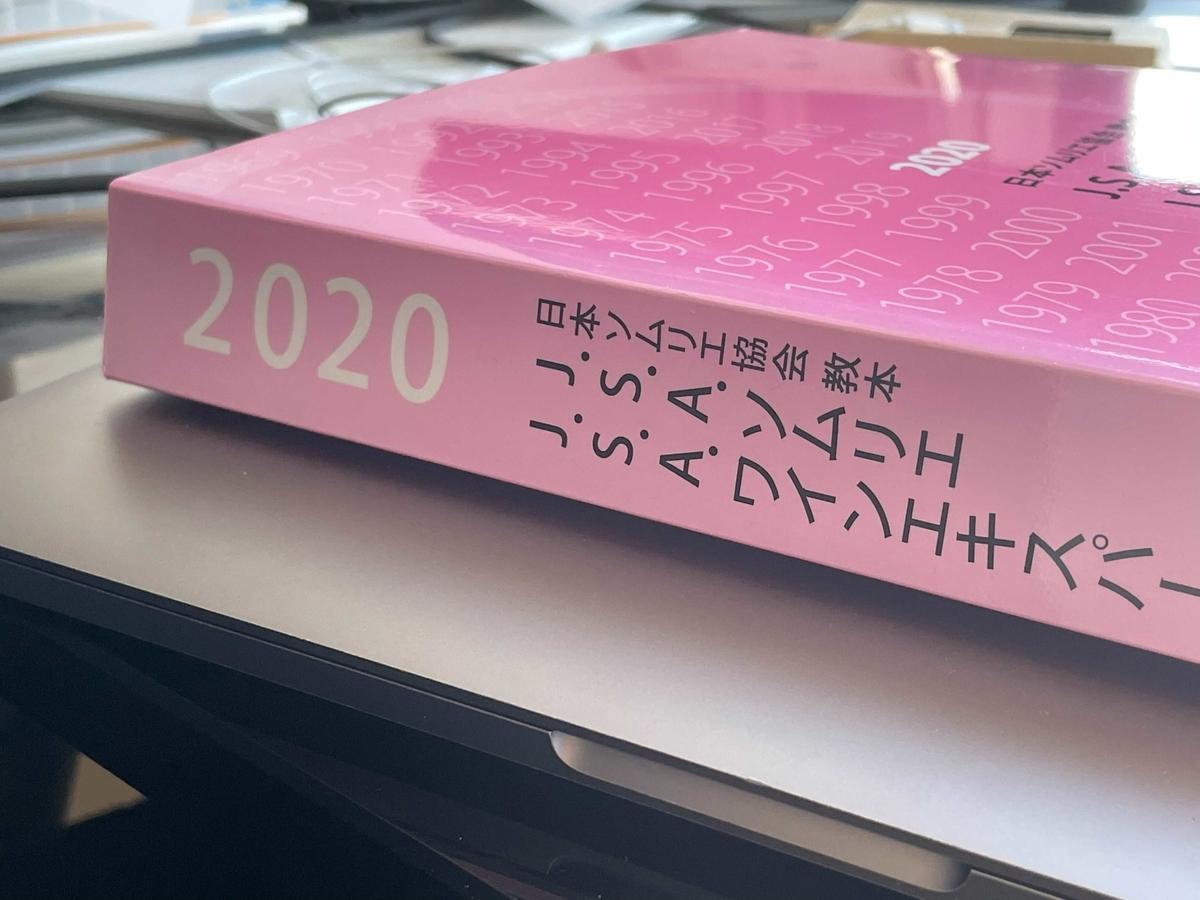 f:id:yokoji:20201225120811j:plain