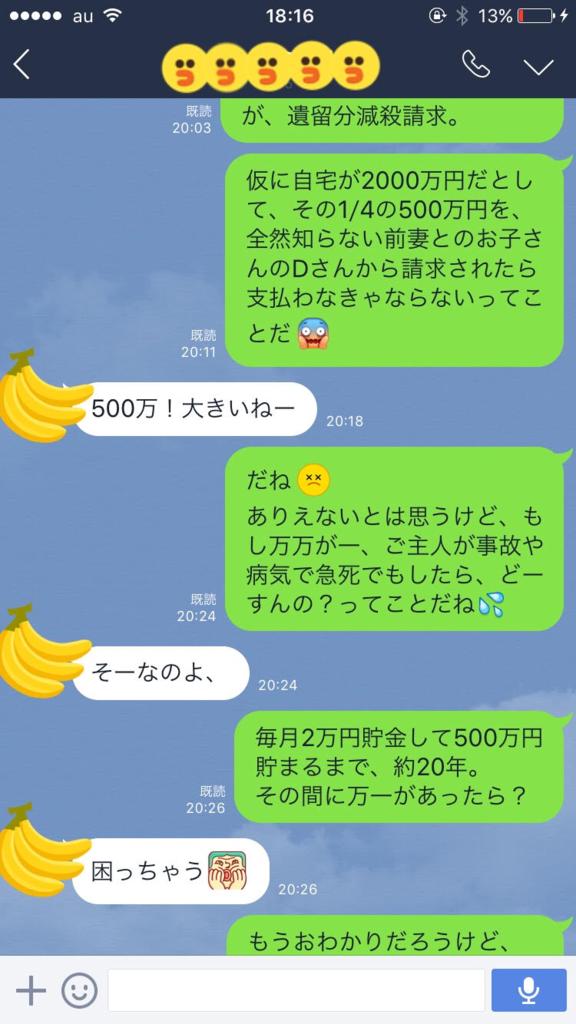 f:id:yokokawa-fp:20161104183931p:plain